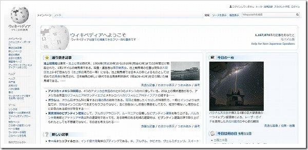 s-Wiki_091119_104951_AM