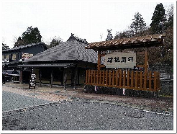 s-箱根関所_u_101019_064851_PM